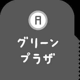 A_グリーンプラザ