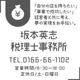 坂本英志 税理士事務所