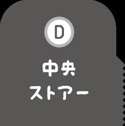 D_中央ストアー