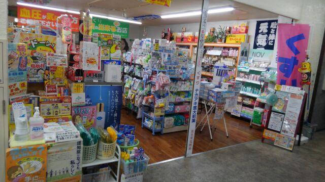 全国で優良な薬局3000店の研究グループ日本薬局協励会のお店です。
