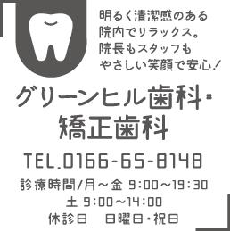 グリーンヒル歯科