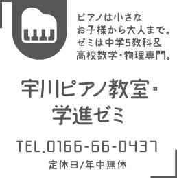 宇川ピアノ教室