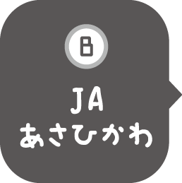 B_JAあさひかわ