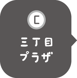 C_三丁目プラザ
