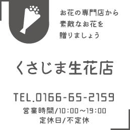 くさじま生花店