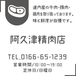 阿久津精肉店