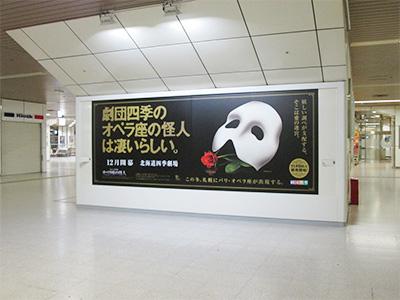 ジェイアール北海道の広告を販売する広告代理店