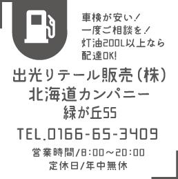 出光リテール販売(株)北海道カンパニー緑が丘SS