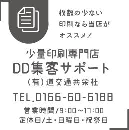 DD集客サポート
