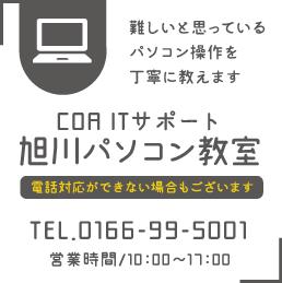 旭川パソコン相談室