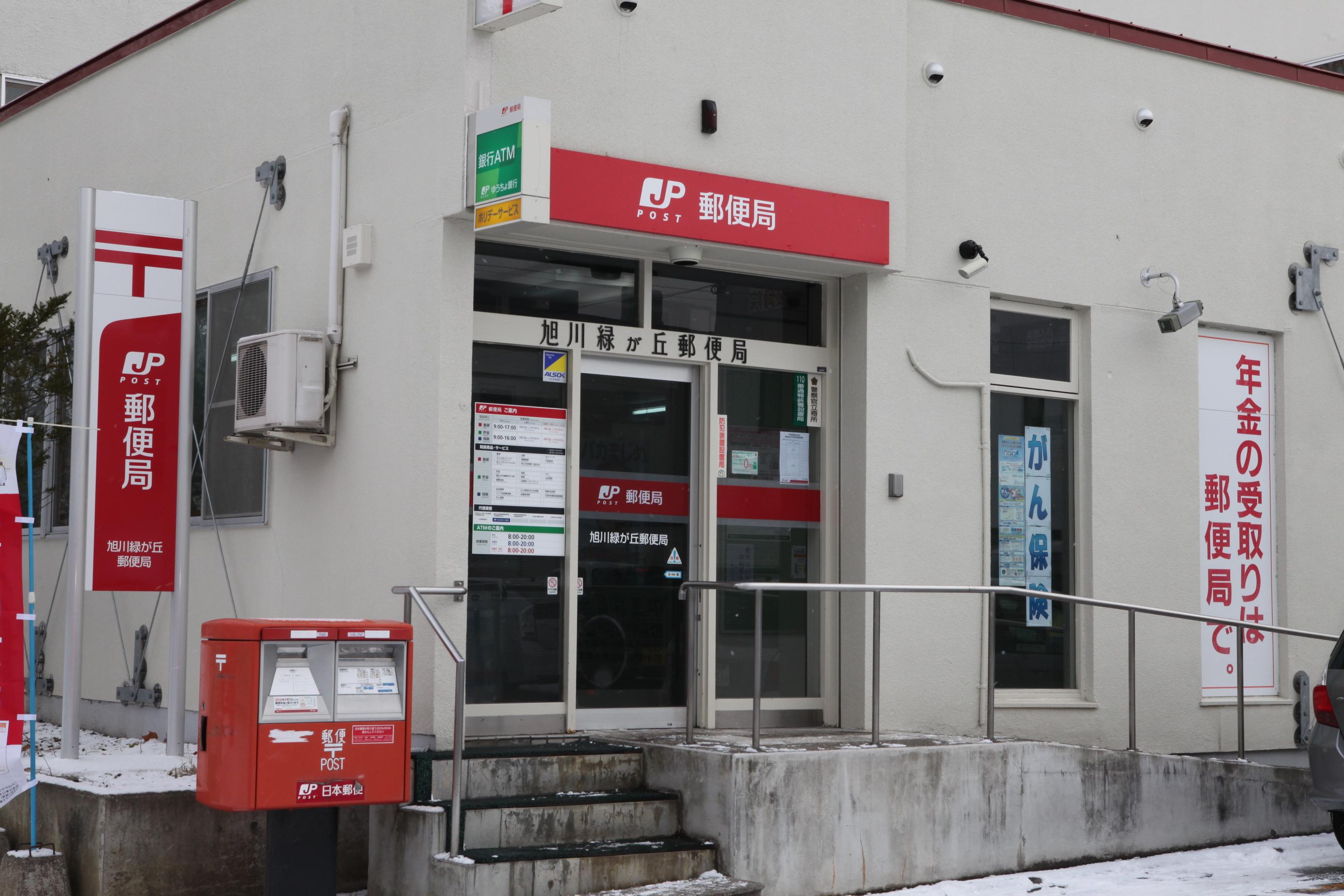 緑が丘商店会にある郵便局です